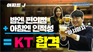 """""""KT 합격의 비밀은 바로.."""" [아지트 J] 2회 1부"""