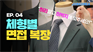 [잡코리아X열린옷장] 체형별 면접 복장