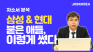 삼성과 현대, 붙은 친구들의 자소서와 비교해보자!