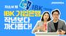 IBK 기업은행 자소서, 항목별 작성팁과 유의사항은?