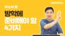 스펙에 한 줄 추가해봅시다!(feat.`직무유관교육`)