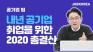 2020 공기업 채용시장 결산!