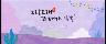 노랑고래 찹쌀꽈배기 여서직영점
