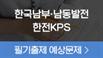 [공기업NCS] 한국남부, 남동발전, 한전KPS 모의기출문제에 대한 모든것을 담았다!