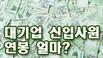 대기업 신입사원 평균연봉 얼마? 0,000만원