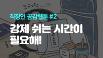[직장인 공감웹툰] #2. 강제 쉬는 시간이 필요해!
