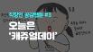[직장인 공감웹툰] #3. 오늘은 '캐쥬얼데이'