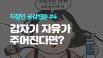 [직장인 공감웹툰] #4. 갑자기 자유가 주어진다면?