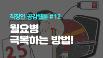 [직장인 공감웹툰] #12. 월요병 극복하는 방법!