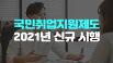 국민취업지원제도 - 신청 유형별 지원 대상, 지원 내용