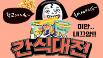 [이벤트] 잡코리아X오뚜기 '간식대전' 이벤트