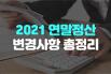 2021 연말정산에서 달라지는 것들