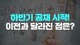[채용소식] 삼성, SK, CJ 등 하반기 공채 시작! 이전과 달라진 점은?