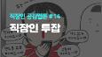 [직장인 공감웹툰] #14. 직장인 투잡