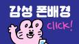 [이벤트] 김토끼와 함께하는 핸드폰 배경화면 바꾸기 프로젝트!