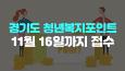 경기도 청년복지포인트, 11월 16일까지 3차 모집!