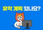 대학생 휴학 현황