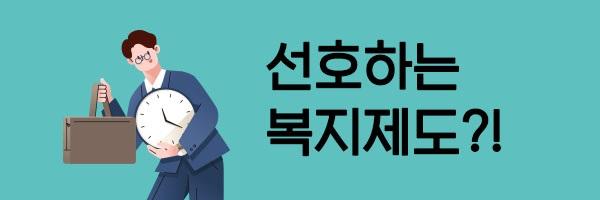 #선호하는 복지제도?!