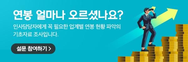 #직급별 연봉 초임 및 연봉인상률 설문조사