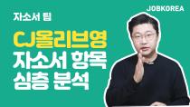 CJ올리브영 제출 전 꼭x3 보세요!(feat.비빌언덕)