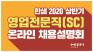 한샘 2020 상반기 영업전문직(SC) 온라인 채용설명회