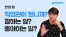 삼성 면접 대표 질문 `직업관` 질문!