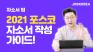 포스코 2021 자소서 작성 가이드(feat.비빌언덕)