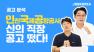 인천국제공항공사 2020 상반기 채용 공고의 특징!