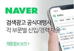 NAVER 검색광고 공식대행사 하반기 신입/경력 채용 채용정보 보기