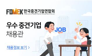 [전문 채용관] 중견련 우수기업