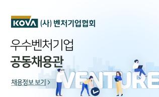 벤처기업 공동채용 우수인재 모집