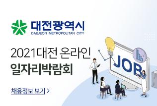[매체파트] 2021년 대전 온라인 일자리박람회