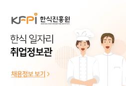 [전문채용관] 한식진흥원