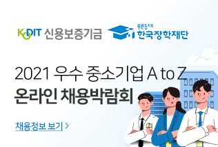 2021 우수 중소기업 취업 A to Z 온라인 채용박람회