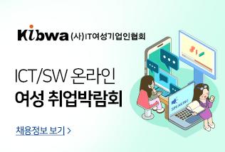 [매체파트] 2021년 ICT/SW 온라인 여성 취업박람회