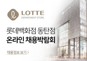[매체파트] 롯데백화점 동탄점 온라인 채용박람회