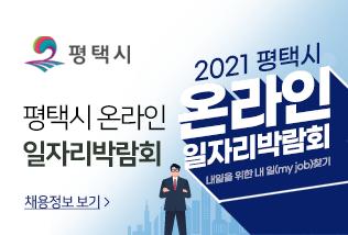 [매체광고] 평택시 온라인 일자리박람회
