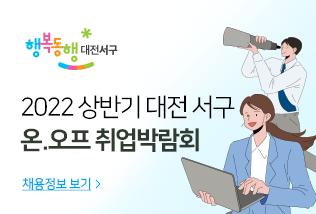 대전 서구 온라인 취업박람회