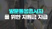 방문돌봄종사자를 위한 지원금 50만 원, 지금 신청하세요!