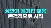한국도로공사, 한국국토정보공사 등 상반기 공기업 채용 본격 시작 !