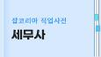 [직업사전] 세무사 - 업무, 연봉, 전망