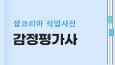 [직업사전] 감정평가사 - 업무, 연봉, 전망