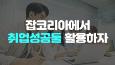 잡코리아 취업 성공 툴 - 자소서 자동완성, 사진크기조정, 학점변환 등