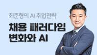[최준형의 AI 취업전략] 채용 패러다임 변화와 AI