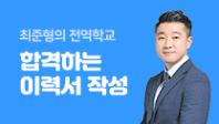 [최준형의 전역학교] 합격하는 이력서 작성