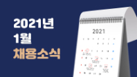 [채용소식] 2021년 1월 신입/경력 채용공고 한눈에 모아보자!