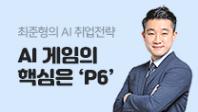 [최준형의 AI 취업전략] AI 역량검사 전략게임의 핵심은 'P6'