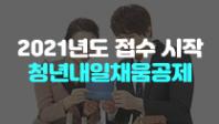 청년내일채움공제 - 올해 신규 10만 명 신청 시작! (1/4~)