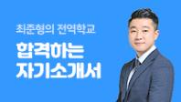 [최준형의 전역학교] 합격하는 자기소개서의 비밀
