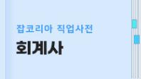 [직업사전] 회계사 - 업무, 연봉, 전망